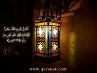 جمعية دار القرآن